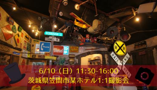 6/10(日)11:30-16:00 茨城県笠間市某ホテル1:1撮影会