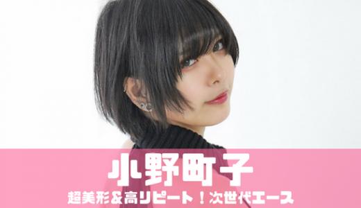 保護中: 2018年01月・会員限定ギャラリー「小野町子」さん