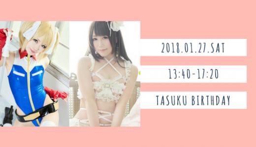 1/27(土)13:40-17:20「佑」Birthday集団撮影会with「リイナ」