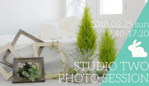 2/25(日)9:40-17:20 studio TWO 撮影会