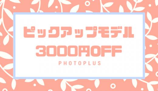 9月ピックアップモデルは3000円OFF!!【9/1(土)〜9/30(日)】
