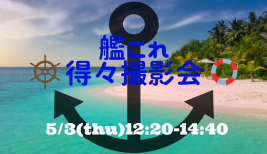 5/3(木)12:20-14:40 艦これ得々撮影会