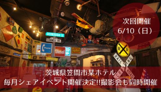 【次回6/10(日)開催】茨城県笠間市某ホテルシェアイベント&撮影会