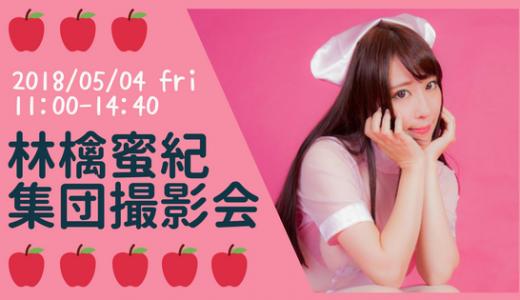 5/4(金)11:00-14:40「林檎蜜紀」集団撮影会