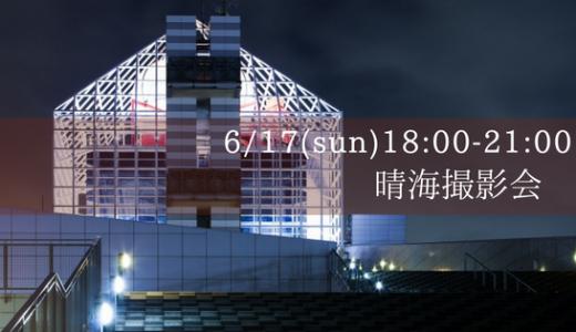 6/17(日)18:00-21:00 晴海撮影会