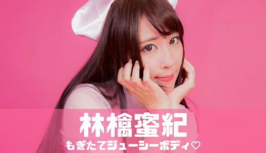 保護中: 林檎蜜紀さん 限定ギャラリー