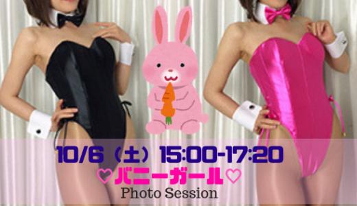 10/6(土)15:00-17:20 「バニーガール」得々撮影会