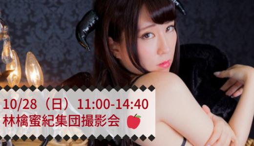 10/28(日)11:00-14:40「林檎蜜紀」集団撮影会