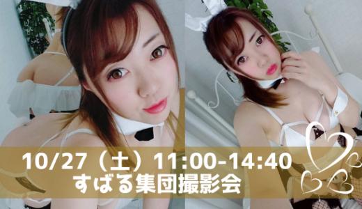10/27(土)11:00-14:40「すばる」集団撮影会