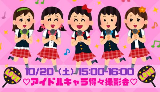 10/20(土)15:00-16:00「アイドルキャラ」得々撮影会