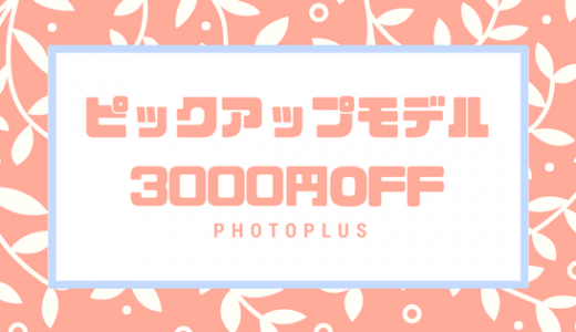 1月ピックアップモデルは3000円OFF!!【1/1(火)〜1/31(木)】