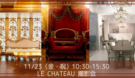 11/23(金・祝)10:30-15:30 LE CHATEAU撮影会