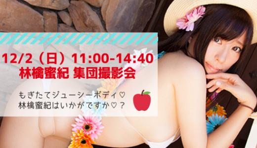 12/2(日)11:00-14:40「林檎蜜紀」集団撮影会