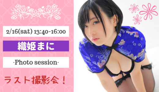 2/16(土)13:40-16:00「織姫まに」ラスト集団撮影会