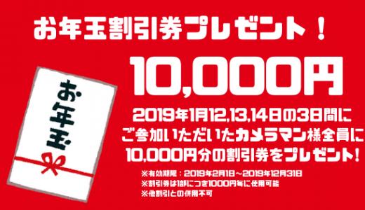お年玉割引券プレゼント!【2019年1月12,13,14日】