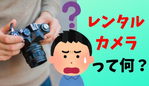 レンタルカメラって何?