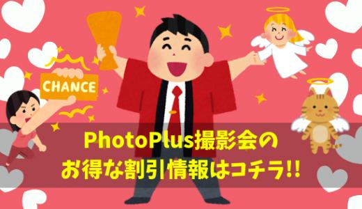 PhotoPlus撮影会のお得な割引情報はコチラ!!