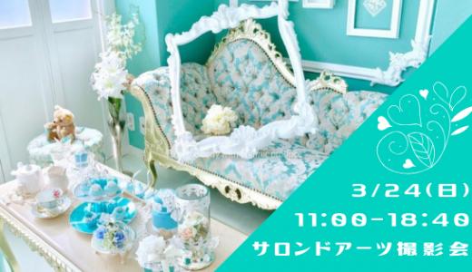 3/24(日)11:00-18:40 サロンドアーツ撮影会