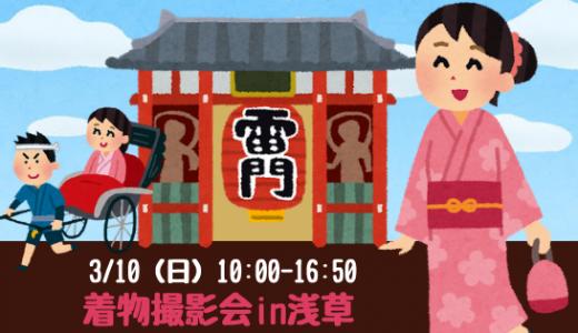 3/10(日)10:00-16:50 着物撮影会in浅草