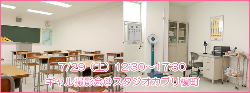 7/29(土)12:30〜17:30 ギャル撮影会@スタジオカプリ榎町
