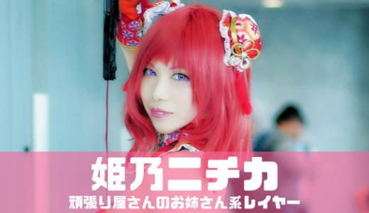 姫乃ニチカ