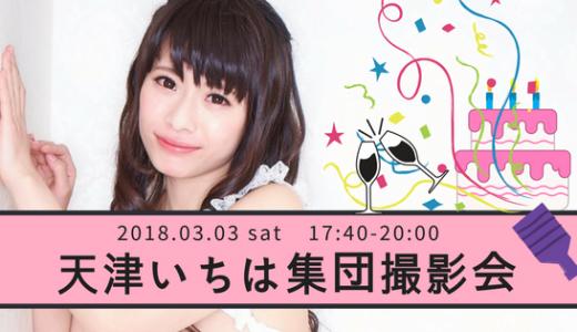 3/3(土)17:40-20:00「天津いちは」集団撮影会