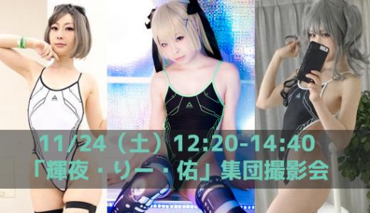 11/24(土)12:20-14:40「輝夜・りー・佑」集団撮影会