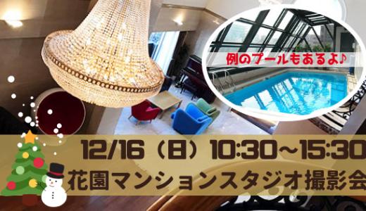 12/16(日)10:30-15:30 花園マンションスタジオ撮影会