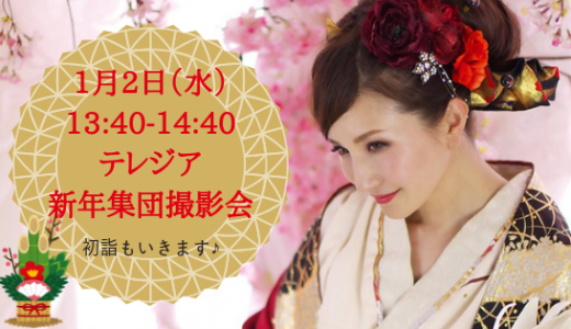 1/2(水)13:40-14:40「テレジア」 新年集団撮影会