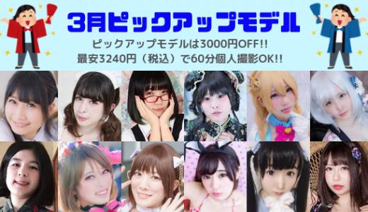 3月ピックアップモデルは3000円OFF!!【3/1(金)〜3/31(日)】