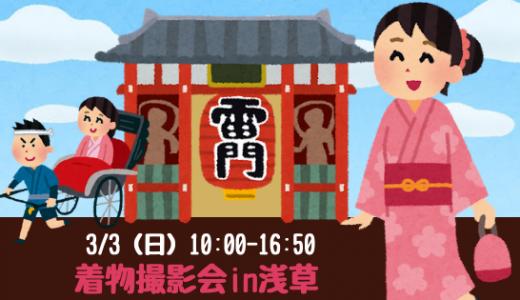 3/3(日)10:00-16:50 着物撮影会in浅草