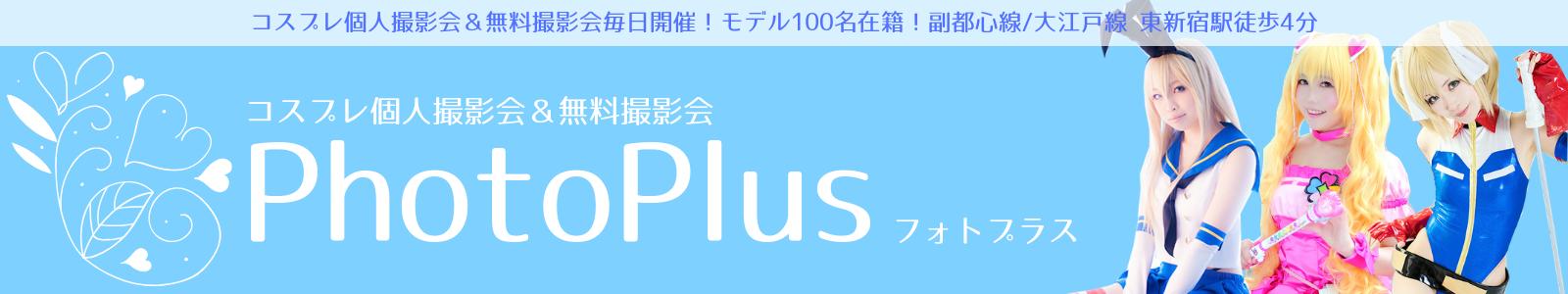 PhotoPlus撮影会