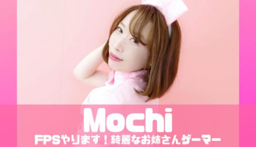 【5,6,7月新人】Mochi