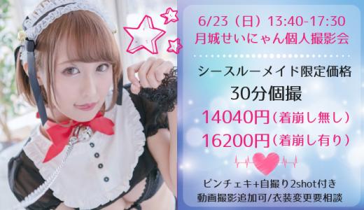 【満員御礼!】6/23(日)13:40-17:30 月城せいにゃん30分個人撮影会