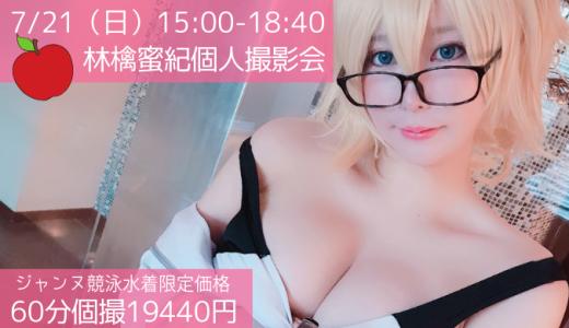 【満員御礼】7/21(日)15:00-18:40 林檎蜜紀個人撮影会