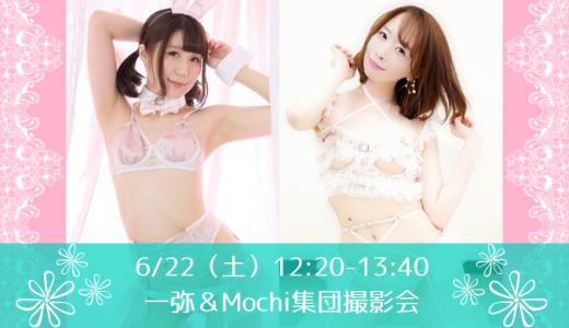 【ご予約受付中】6/22(土)12:20-14:40 一弥&Mochi集団撮影会