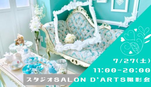 【ご予約受付中】7/27(土)11:00-20:00 スタジオSALON D'ARTS撮影会