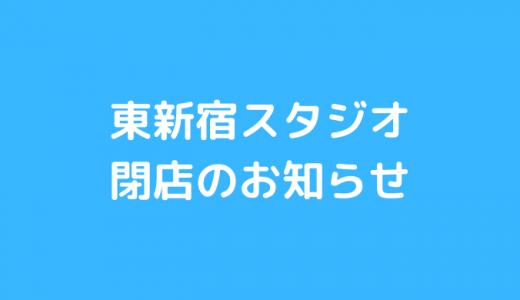 東新宿スタジオ閉店のお知らせ【2020年10月18日(日)閉店】