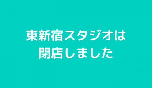 東新宿スタジオは閉店しました